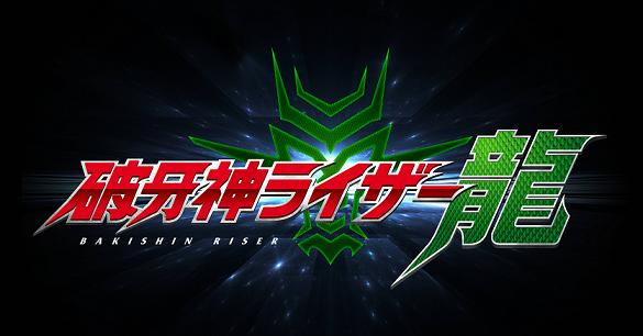 bakishin_logo_texture_光バック低-1.jpg